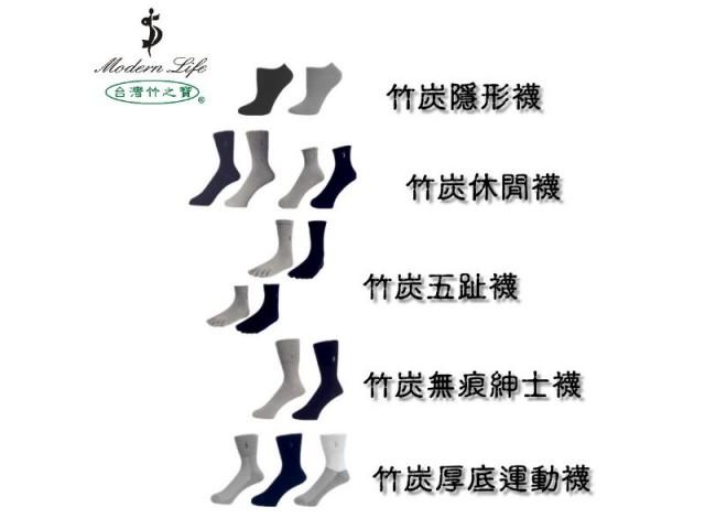 竹炭寬口紳士襪